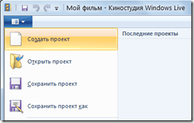 Киностудия Windows Live создать файл