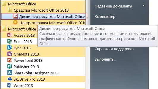 Microsoft Office Picture Manager вместе с Офисом 2013