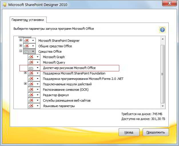 Как Установить Office 2013 На Windows Xp - фото 6