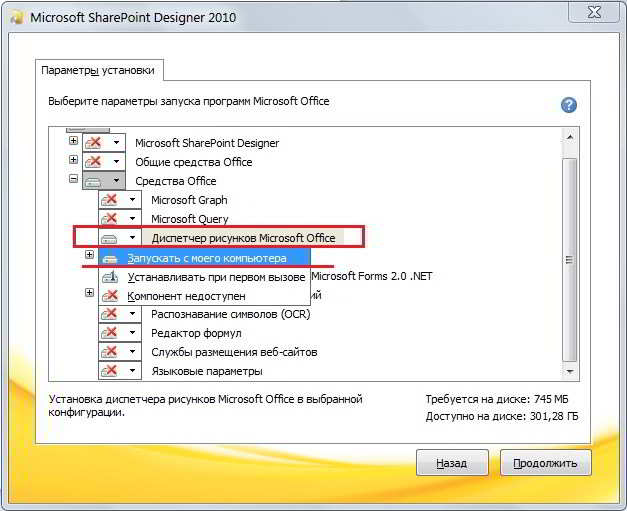 Как Установить Office 2013 На Windows Xp - фото 10